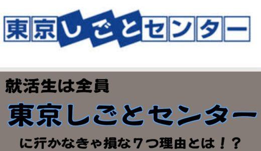 東京しごとセンターを新卒就活で使っていた僕が、東京しごとセンターの評判を語ります
