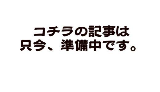 サポーターズが評判・口コミはかなり良い!その理由を就活ガチ勢が解説!