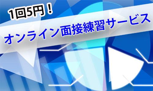 『1回5円 オンライン面接練習サービス』をやります!
