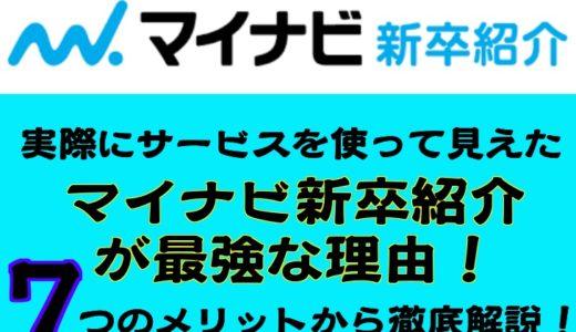 19卒必見!マイナビ新卒紹介は使わなきゃ損!マイナビ新卒紹介のメリット・デメリット