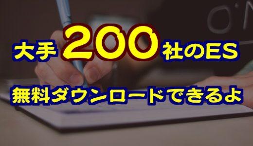 過去のESが欲しい就活生に、大手200社以上の内定者ESを無料ダウンロードできる話するよ。